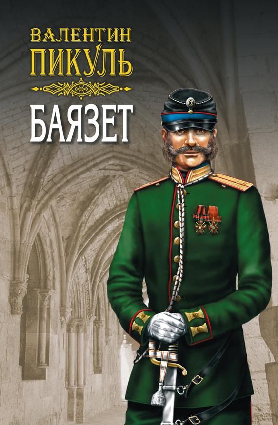 Валентин Пикуль Баязет. Том 2. Исторические миниатюры баязет серии 1 12