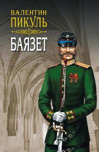Валентин Пикуль - Баязет. Том 2. Исторические миниатюры