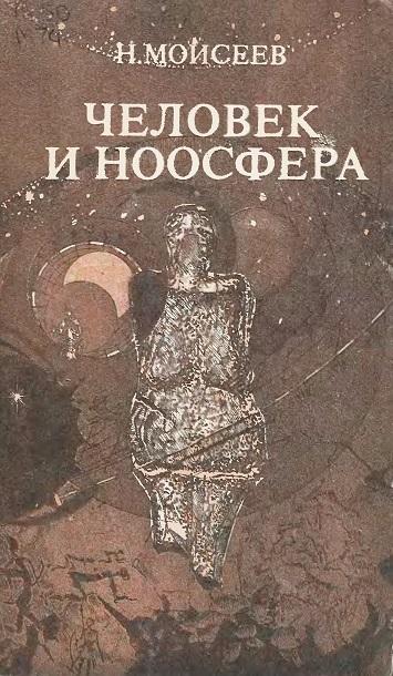 Н. Н. Моисеев Человек и ноосфера