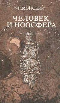 Н. Н. Моисеев - Человек и ноосфера