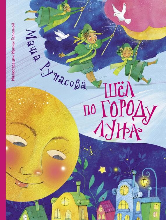 Маша Рупасова. Шёл по городу Луна (сборник)