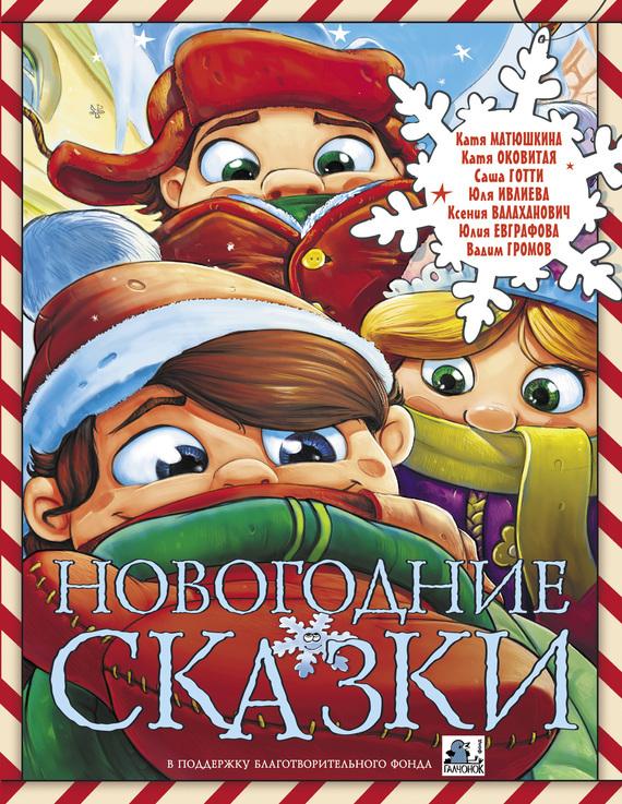 Саша Готти, Юлия Евграфова - Новогодние сказки (сборник)