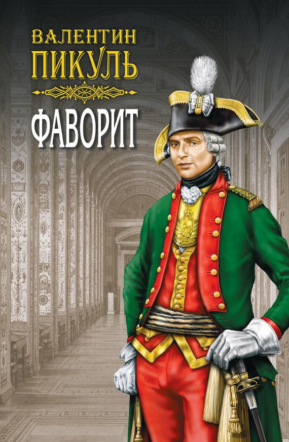 Валентин Пикуль Фаворит. Книга первая. Его императрица. Том 1 пикуль валентин саввич фаворит