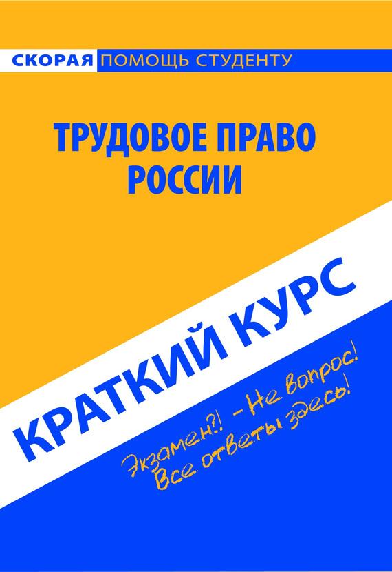 Коллектив авторов - Трудовое право России. Краткий курс