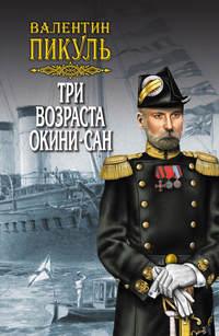 Валентин Пикуль - Три возраста Окини-сан. Том 2