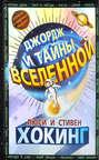 ГАЛЬФАР К., ХОКИНГ С., ХОКИНГ Л. eBOOK. Джордж и тайны Вселенной