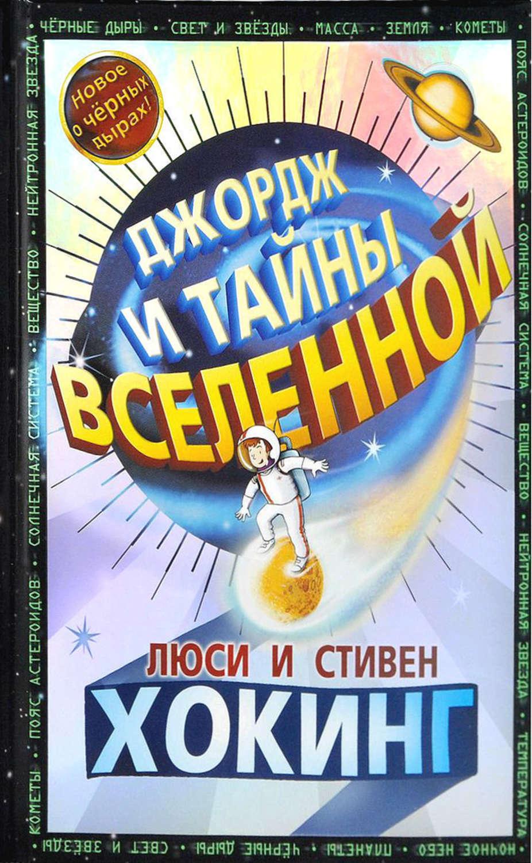 джордж и тайны вселенной скачать fb2