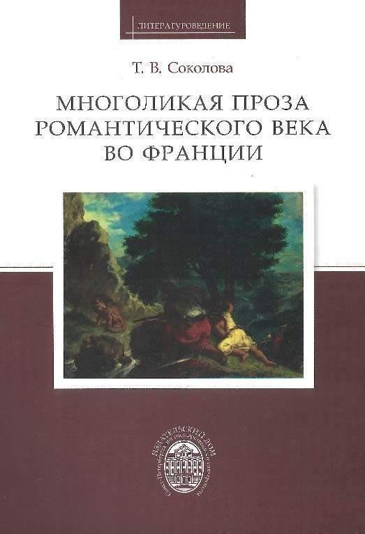Татьяна Соколова - Многоликая проза романтического века во Франции