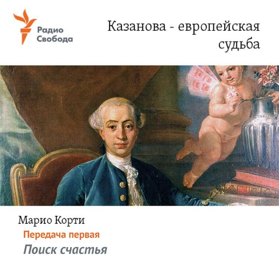 Казанова – европейская судьба. Передача первая – «Поиск счастья»