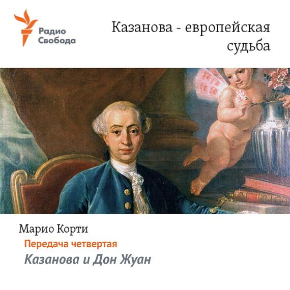 Казанова – европейская судьба. Передача четвертая – «Казанова и Дон Жуан»