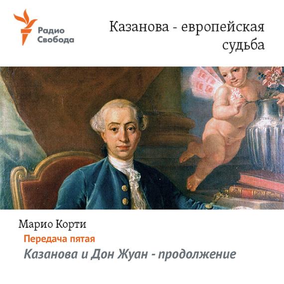 Казанова – европейская судьба. Передача пятая – «Казанова и Дон Жуан» – продолжение