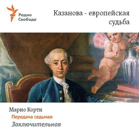 Казанова – европейская судьба. Передача седьмая – Заключительная