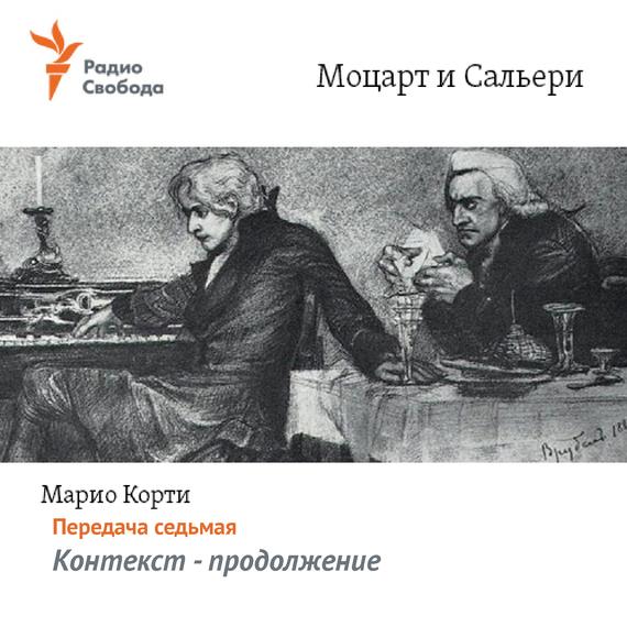 Марио Корти Моцарт и Сальери. Передача седьмая – Контекст – продолжение цена