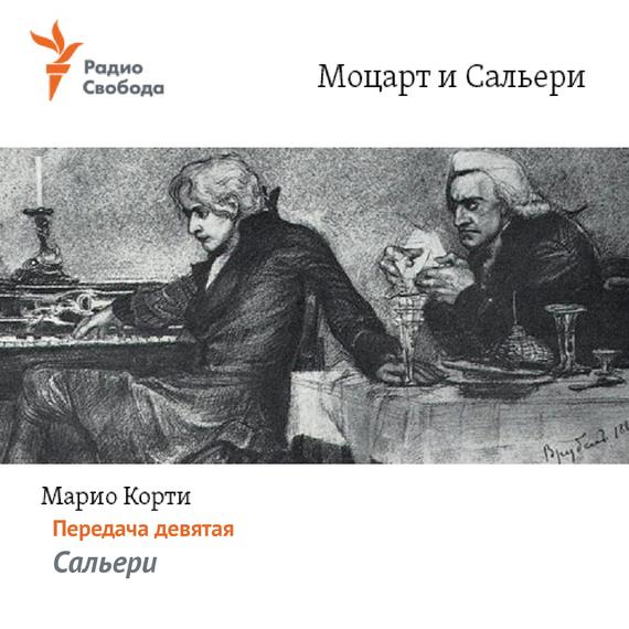 Моцарт и Сальери. Передача девятая – Сальери