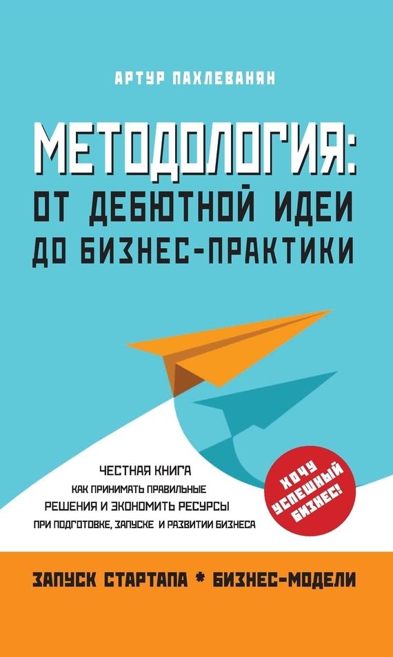 Достойное начало книги 31/02/43/31024380.bin.dir/31024380.cover.jpg обложка