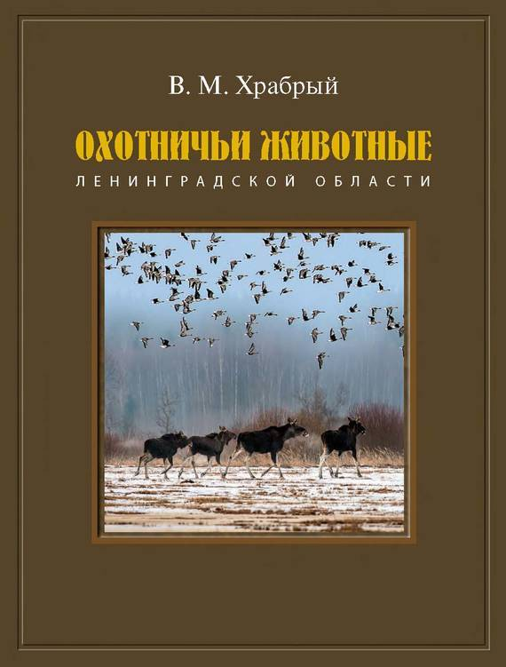 В. М. Храбрый Охотничьи животные Ленинградской области
