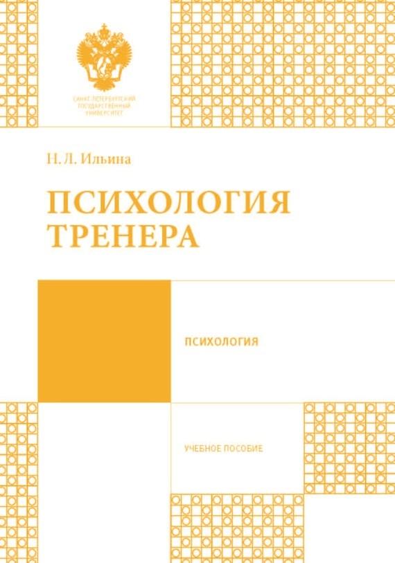 Наталья Ильина - Психология тренера
