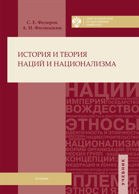 А. И. Филюшкин История и теория наций и национализма сефер гамицвот сефер а мицвот часть i