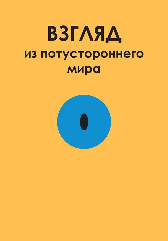 Олег Соболев Взгляд из потустороннего мира 10 пунктов как правильно квартиру в новостройке