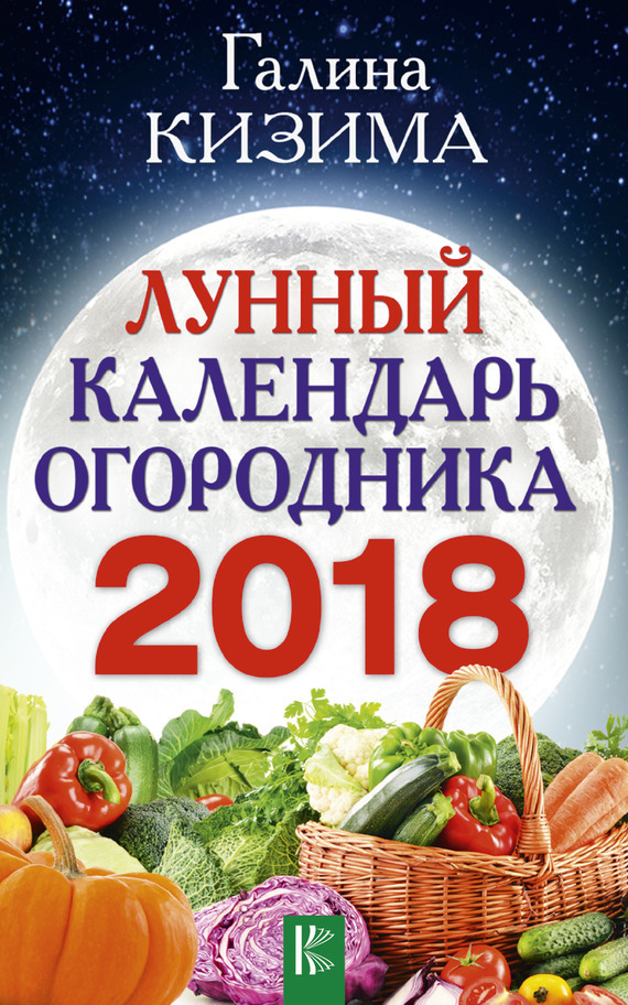 Галина Кизима Лунный календарь огородника на 2018 год цена
