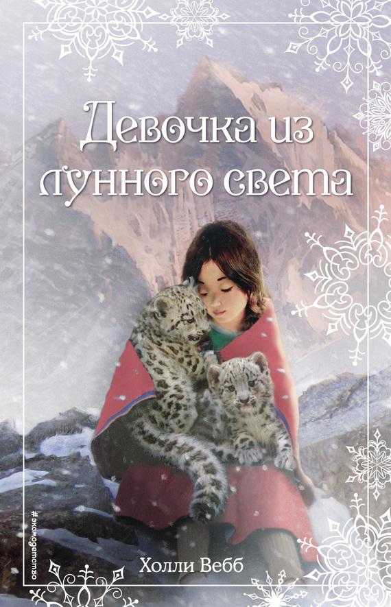 Рождественские истории. Девочка из лунного света