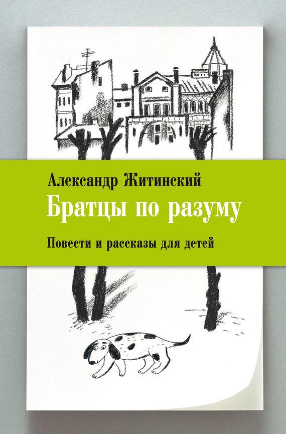 Александр Житинский - Братцы по разуму. Повести и рассказы для детей