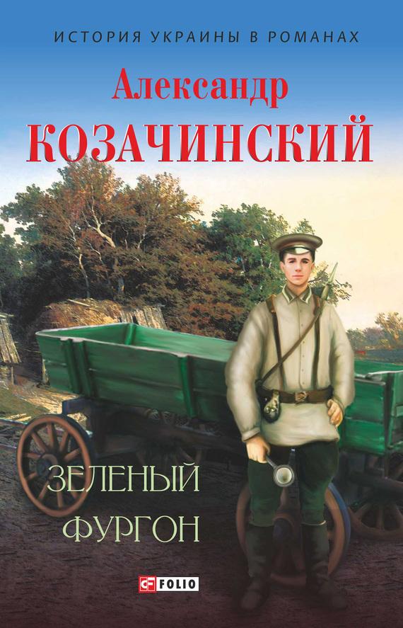 Зеленый фургон (сборник)
