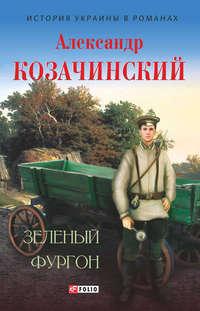 - Зеленый фургон (сборник)
