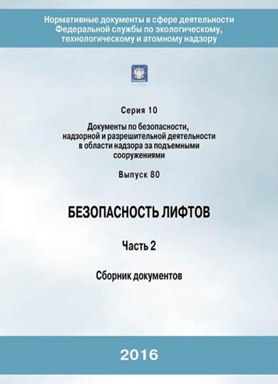 Коллектив авторов Безопасность лифтов. Часть 2. Сборник документов