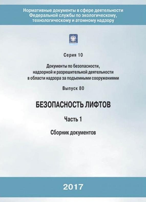 Коллектив авторов Безопасность лифтов. Часть 1. Сборник документов