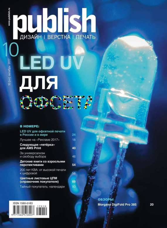 Редакция журнала PUBLISH (Паблиш) Publish / Паблиш 10-2017 журнал publish журнал publish 06 2014