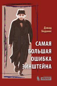 Дэвид Боданис - Самая большая ошибка Эйнштейна