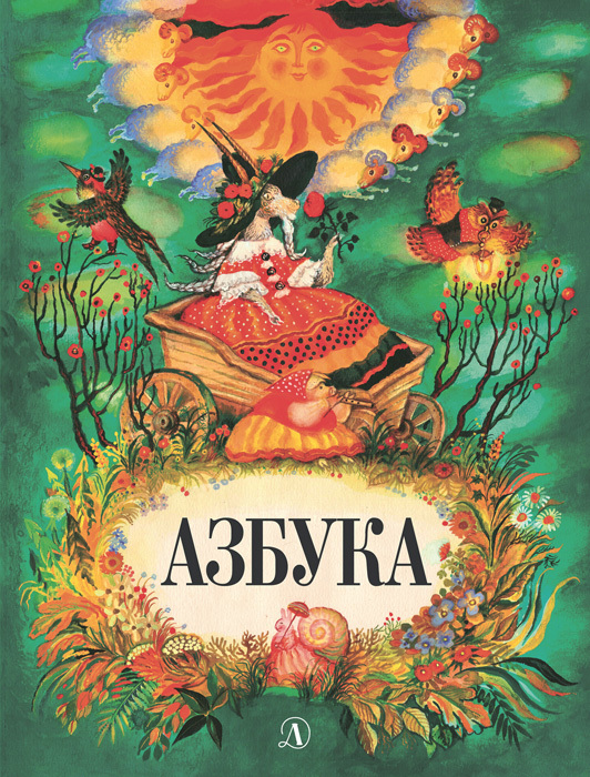 Леонид Непомнящий Азбука благинина елена александровна азбука в стихах