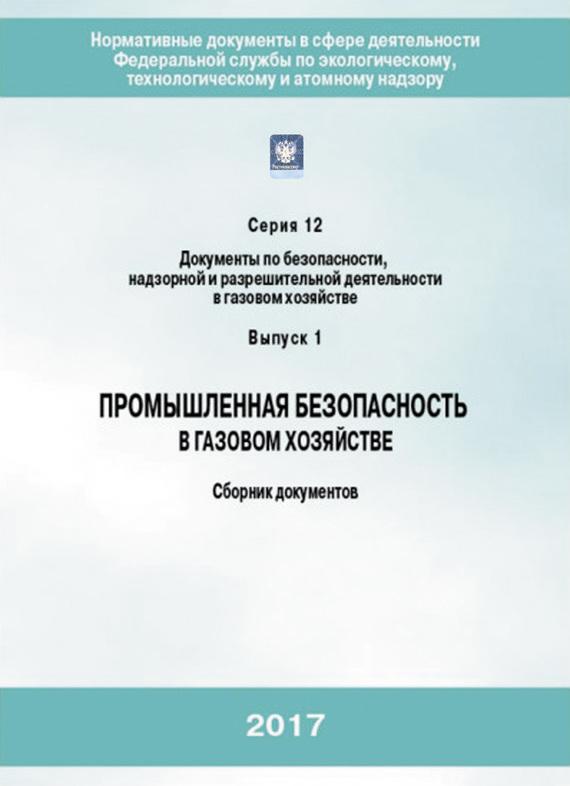 Коллектив авторов Промышленная безопасность в газовом хозяйстве. Сборник документов