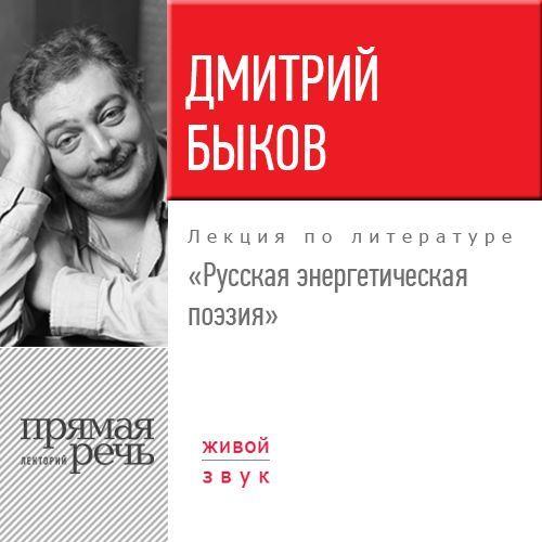Лекция «Русская энергетическая поэзия»