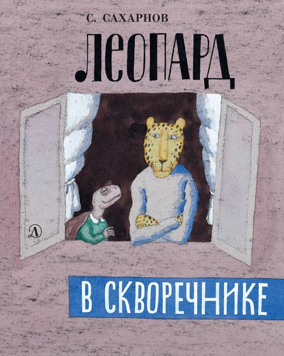 Святослав Сахарнов - Леопард в скворечнике (сборник)