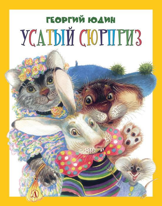 Георгий Юдин Усатый сюрприз (сборник) георгий богач проглоченные миллионы сборник