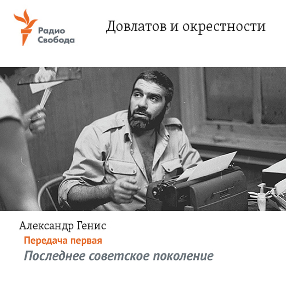 Довлатов и окрестности. Передача первая «Последнее советское поколение»