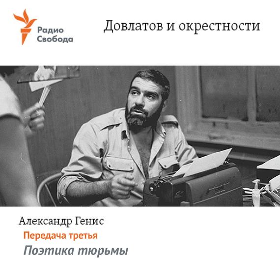 все цены на Александр Генис Довлатов и окрестности. Передача третья «Поэтика тюрьмы» онлайн