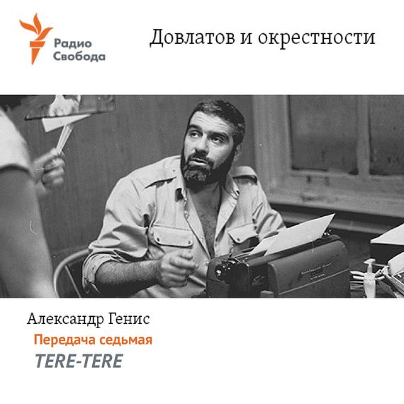 все цены на Александр Генис Довлатов и окрестности. Передача седьмая «TERE-TERE» онлайн