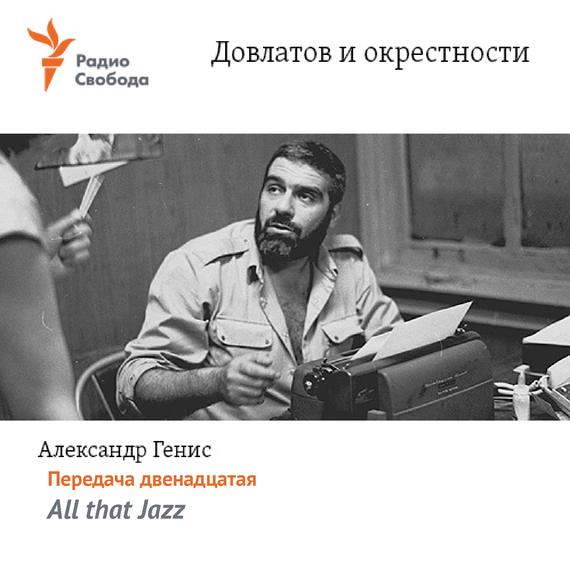 все цены на Александр Генис Довлатов и окрестности. Передача двенадцатая «All that Jazz» онлайн
