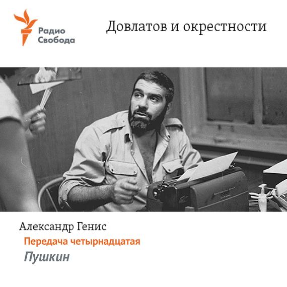 все цены на Александр Генис Довлатов и окрестности. Передача четырнадцатая «Пушкин» онлайн