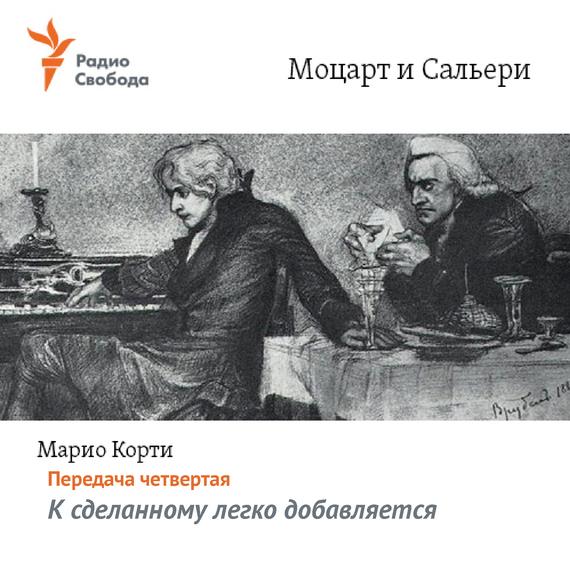 Моцарт и Сальери. Передача четвертая – К сделанному легко добавляется