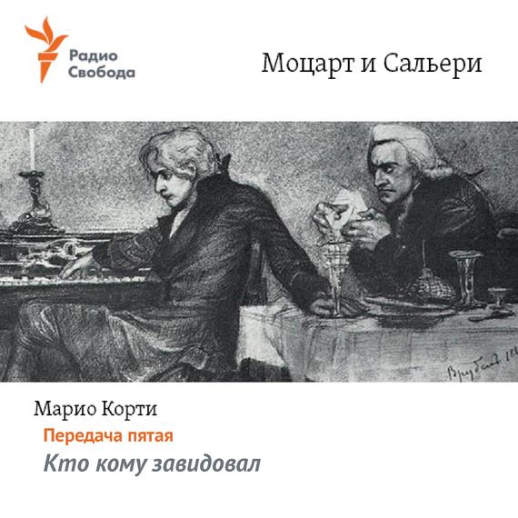 Моцарт и Сальери. Передача пятая – Кто кому завидовал