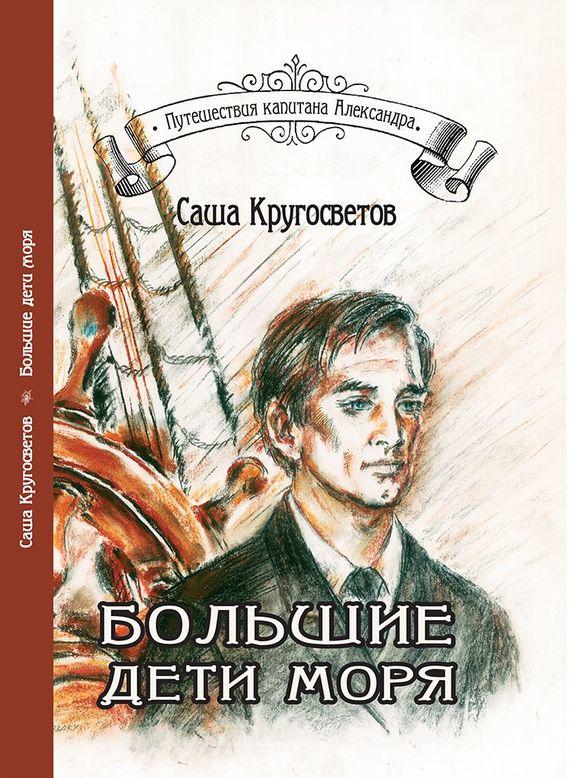 Саша Кругосветов Большие дети моря черная жемчужина корабль капитана джека воробья
