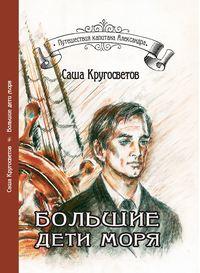 Саша Кругосветов - Большие дети моря