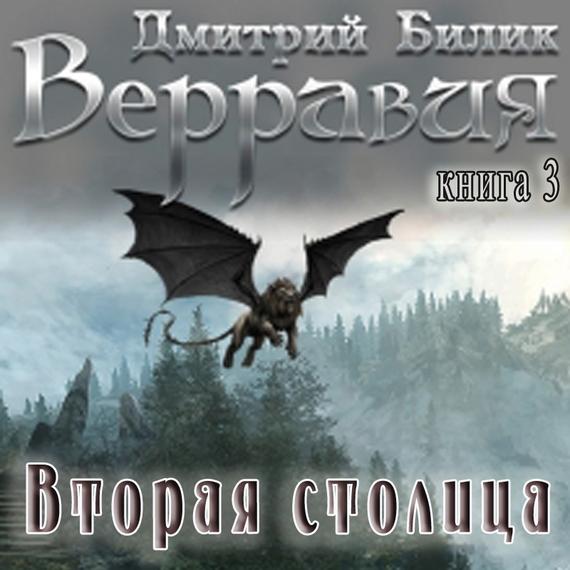 Дмитрий Александрович Билик бесплатно