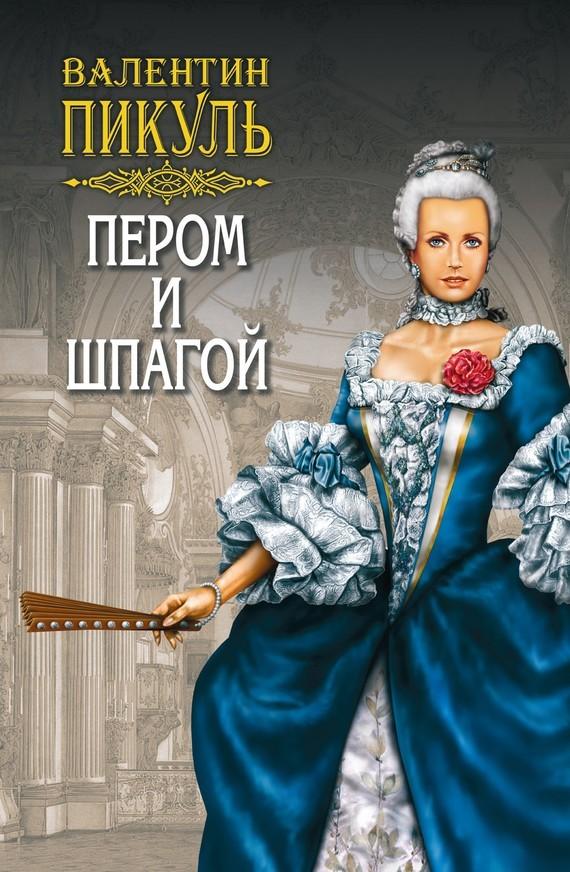 Пером и шпагой ( Валентин Пикуль  )