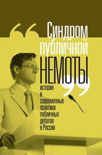 - «Синдром публичной немоты». История и современные практики публичных дебатов в России