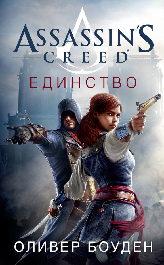 Оливер Боуден - Assassin\'s Creed. Единство